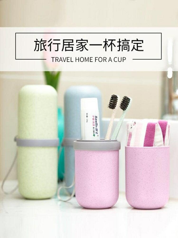 旅行牙刷盒牙刷杯情侶套裝便攜式口杯刷牙杯創意漱口杯洗漱杯 小宅女 母親節禮物