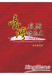 臺灣政治發展史(1895年迄今)