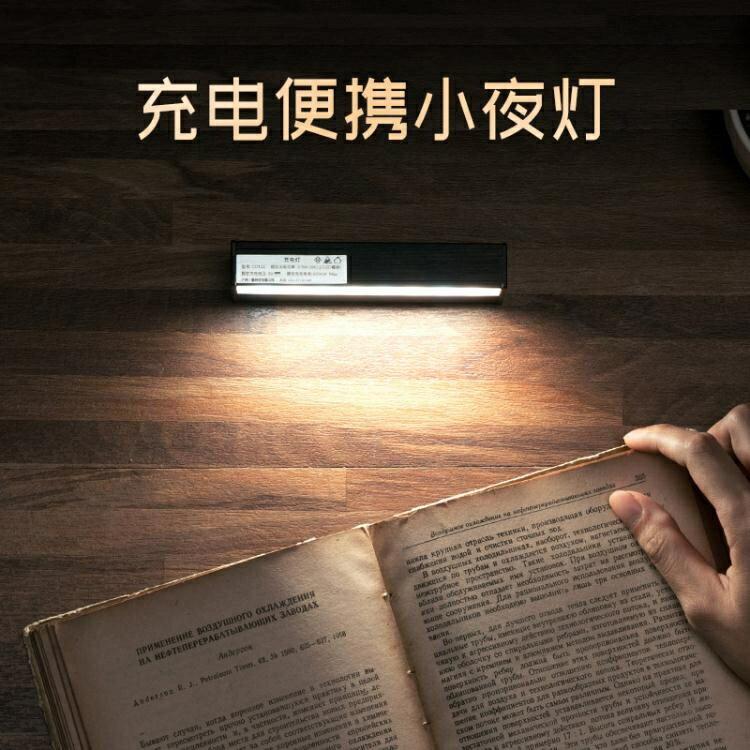小夜燈 LED小夜燈學生宿舍床上用寢室神器看書臺燈USB可充電池式吸附小燈 現貨快出