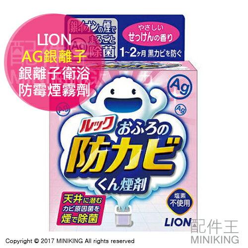 【配件王】現貨 日本製 LION AG銀離子 衛浴防霉煙霧劑 浴室清潔劑 水煙式清潔劑 抗真菌 除黑黴菌 清新皂香