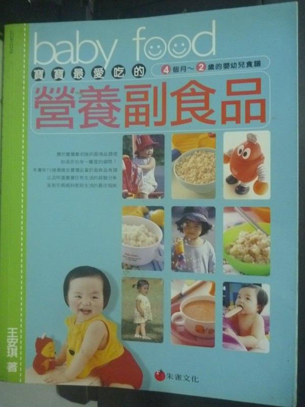 ~書寶 書T5/保健_XGQ~寶寶最愛吃的營養副食品_王安琪