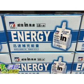 [COSCO代購 如果沒搶到鄭重道歉] 森永威德 清涼果凍 能量 180公克X18入2組裝 W107056