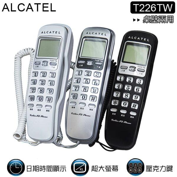 Alcatel阿爾卡特桌放壁掛兩用有線電話T226TW