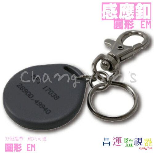 高雄/台南/屏東門禁 圓形EM 鑰匙圈 磁釦 感應鑰匙圈
