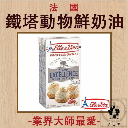 法國鐵塔牌動物性鮮奶油 (原裝1000ml)  【有山羊烘焙材料】