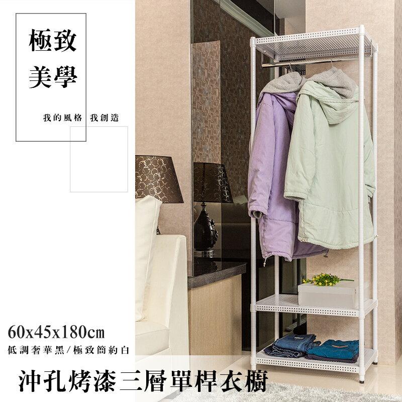 【 dayneeds 】【鐵架系列】免運費 60x45x180cm沖孔烤漆三層單桿衣櫥 極致簡約白/置物架/收納架/烤漆層架/衣架