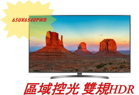 *****東洋數位家電***** LG  65型 UHD 4K IPS 硬板電視65UK6540PWD