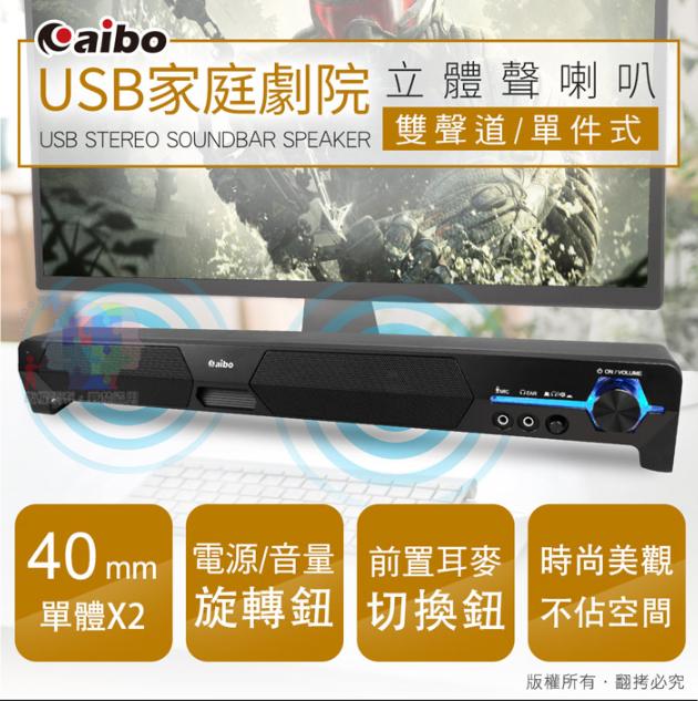 【尋寶趣】aibo LA101 家庭劇院(USB) 單件式雙聲道立體聲喇叭 重低音 耳麥切換旋鈕 LY-ENLA101