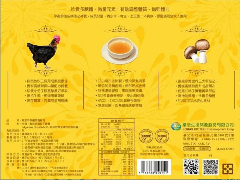 香檳茸 親家萃滴雞精禮盒(60ml/6入)