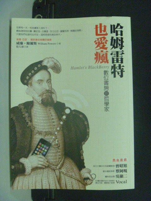 【書寶二手書T7/文學_GJV】哈姆雷特也愛瘋:數位書房的哲學家_威廉‧鮑爾斯