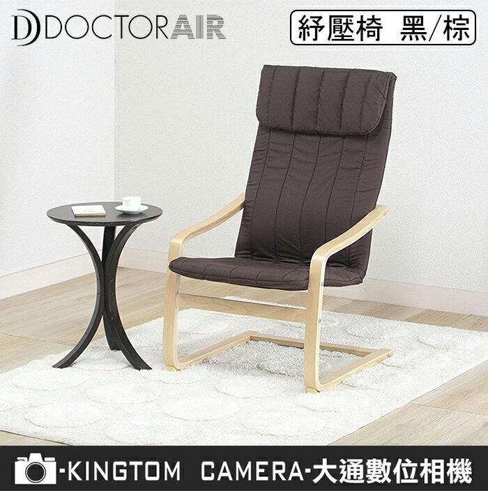 <br/><br/>  DOCTOR AIR 紓壓椅 RC-001 公司貨 咖啡 黑 按摩椅墊適用 分期零利率<br/><br/>