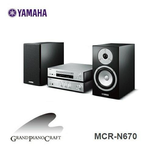 YAMAHA MCR-N670 桌上型組合式音響 分期零利率 公司貨 免運