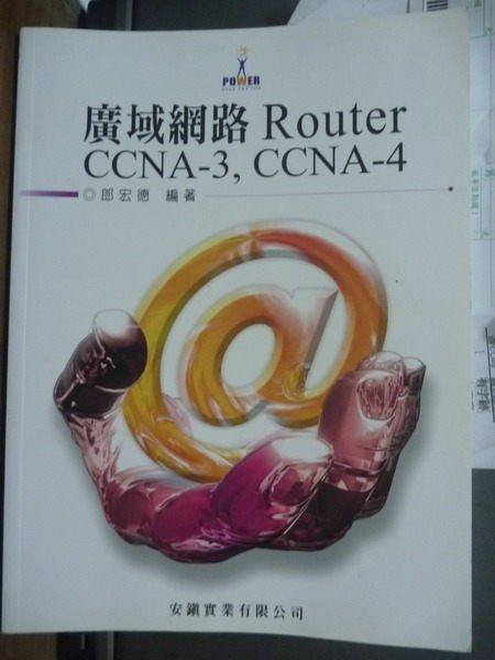【書寶二手書T8/大學資訊_PFQ】廣域網路Router CCNA-3, CCNA-4