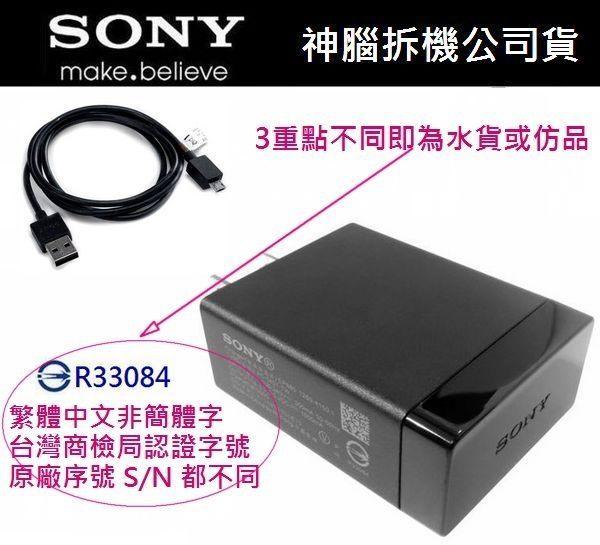 【台灣公司貨】Sony【EP880+EC803】原廠充電組 Xperia C4 E3 E4G M2 M4 Dual T2 Ultra T3 Z1 Z2 Z2a Z3 Z3+
