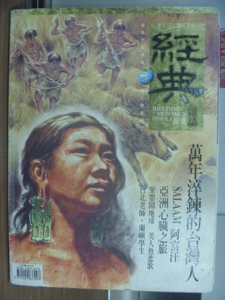 【書寶二手書T1/雜誌期刊_PKX】經典_1998/8_創刊號_萬年焠鍊的台灣人等