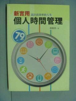 【書寶二手書T9/財經企管_IHO】新實用個人時間管理:設計高效率的人生_廖慶榮