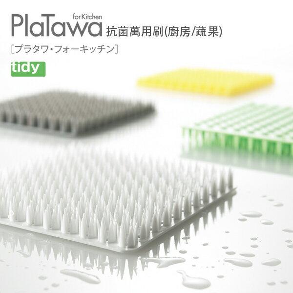 日本tidy抗菌萬用刷(廚房 / 蔬果)x1 一體成形不掉毛 耐髒含抗菌劑 柔軟可彎曲 3