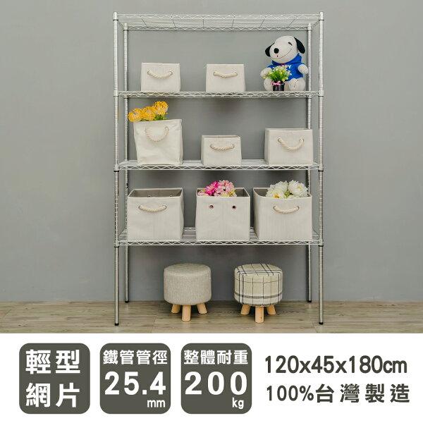 【dayneeds】120x45x180公分四層電鍍收納架波浪架鐵架行李箱架置物架