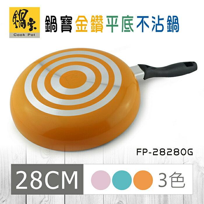 鍋寶 金鑽平底不沾鍋 28cm (活力橘) FP-2828OG