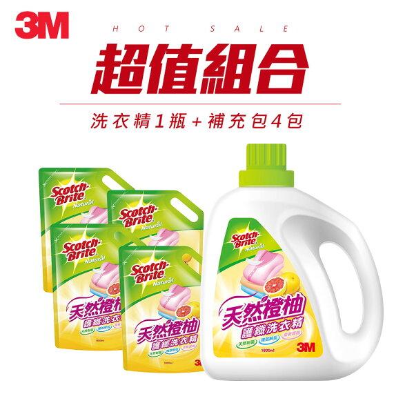 【3M】天然橙柚護纖洗衣精1800ML*1+補充包1600ML*4