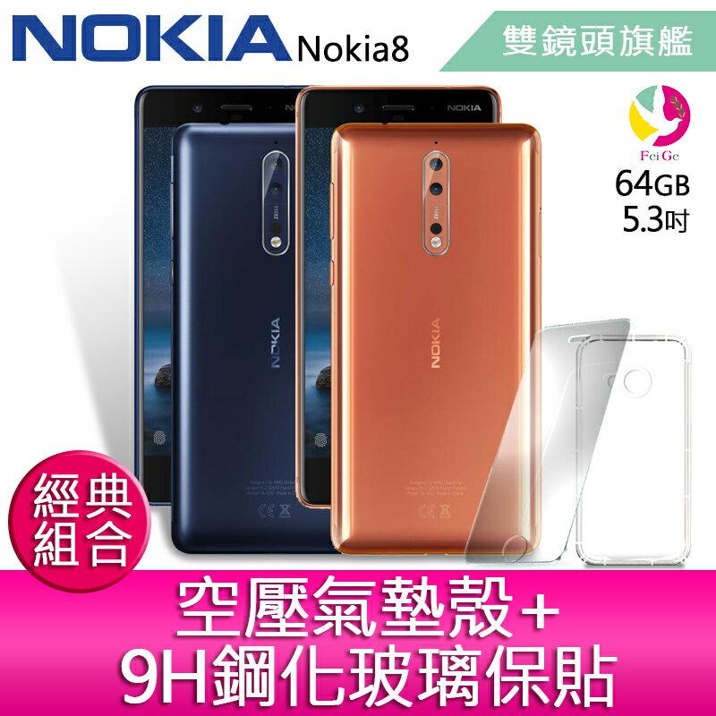 ★下單現賺1000點★   分期0利率 Nokia 8 雙鏡頭旗艦智慧型手機『贈空壓氣墊殼*1+9H玻璃保貼*1』