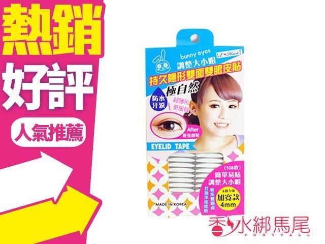 E-Heart 伊心 持久隱形雙面 雙眼皮貼108枚入/加寬版 4MM◐香水綁馬尾◐