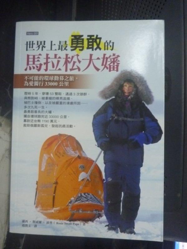【書寶二手書T2/傳記_IPD】世界上最勇敢的馬拉松大嬸_蘿西.斯威爾