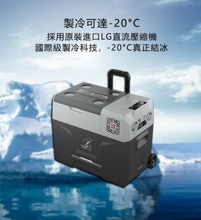 ├登山樂┤台灣Alpicool艾比酷LG系列行動冰箱50公升#LG50DC