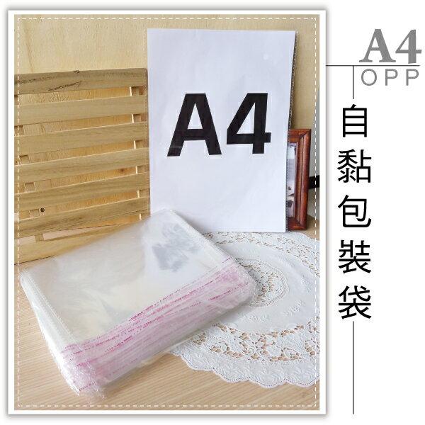 【aife life】A4 OPP自黏袋-100入 / 透明袋 / 文件袋 / 包裝袋 / 塑膠袋 / 包裝材料 / 禮品包裝 0