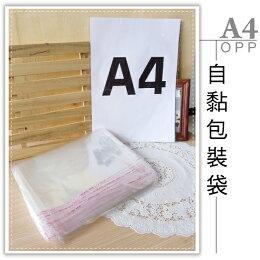 OPP自黏袋 透明 文件袋 包裝袋 塑膠袋 包裝材料 禮品包裝