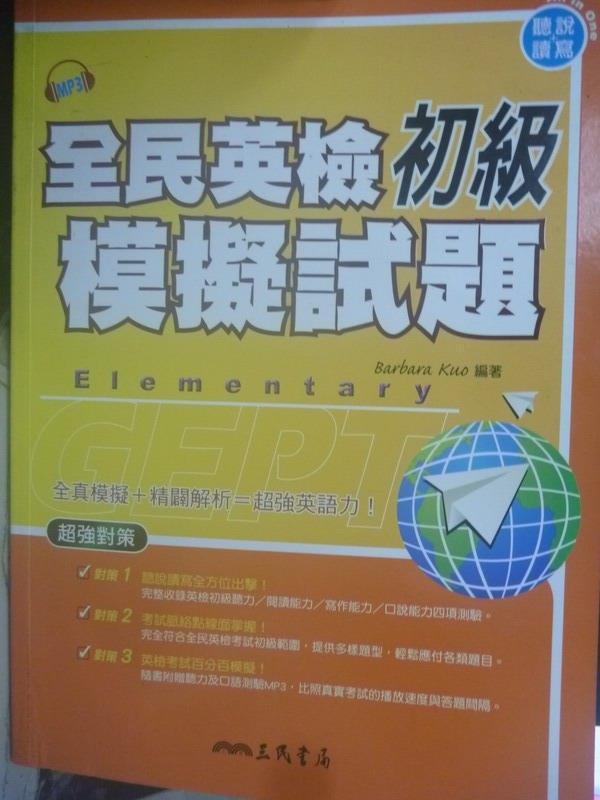 ~書寶 書T4/語言學習_ZAY~全民英檢初級模擬試題 解析本_BARBARAKUO