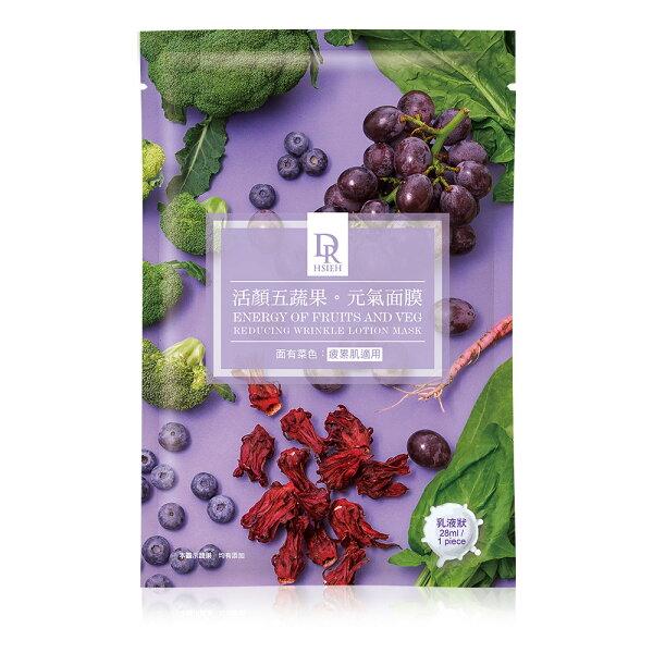 Dr.Hsieh達特醫活顏五蔬果元氣面膜單片
