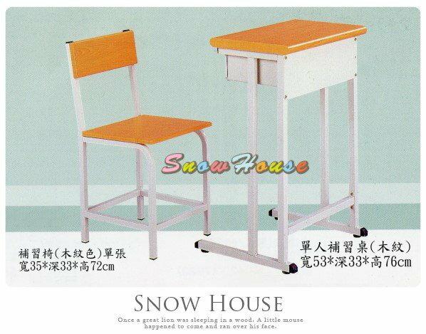 ╭☆雪之屋居家生活館☆╯AA081-04-06*216-04/17單人課桌椅/補習班桌椅/書桌椅/ 一桌一椅特價 木紋色
