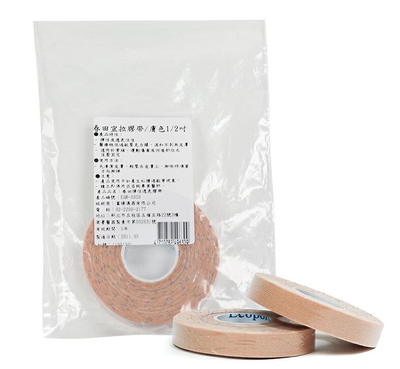 【醫康生活家】ECORPORE 春田宜拉膠帶 膚色 1/2吋 (單入/袋)