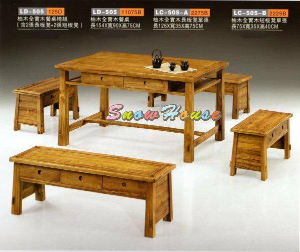 ╭☆雪之屋居家生活館☆╯78LD-505柚木全實木餐桌椅組(長板凳+短板凳)原價49000元