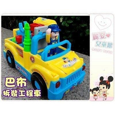 匯樂 -建築師巴布的高質感拆裝工具車-附電動起子(麗嬰兒童玩具館)