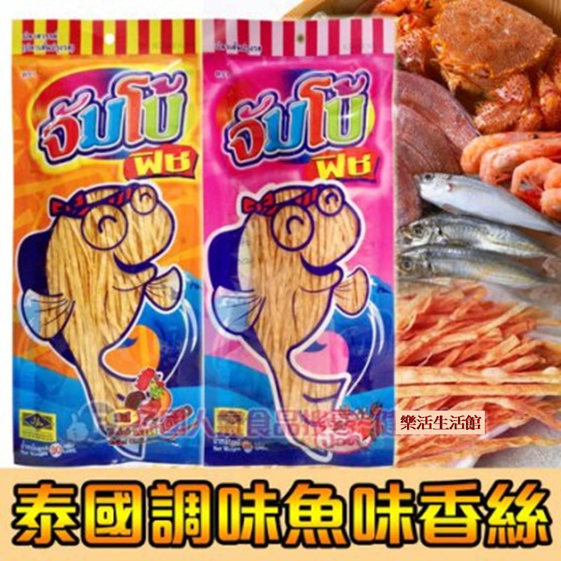 泰國調味魚味香絲(泰國鱈魚香絲)【樂活生活館】