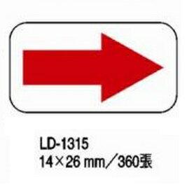 龍德牌14x26mm360張紅色箭頭標籤(LD-1315)