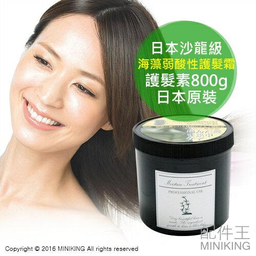 【配件王】日本製 沙龍級 海藻弱酸性護髮霜 800g 護髮素 護髮乳 修護受損髮質 低敏 另 Elujuda
