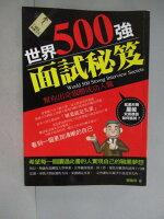 必勝面試技巧大公開推薦到【書寶二手書T4/財經企管_GCY】世界500強面試秘笈_鄧曉琪就在書寶二手書店推薦必勝面試技巧大公開
