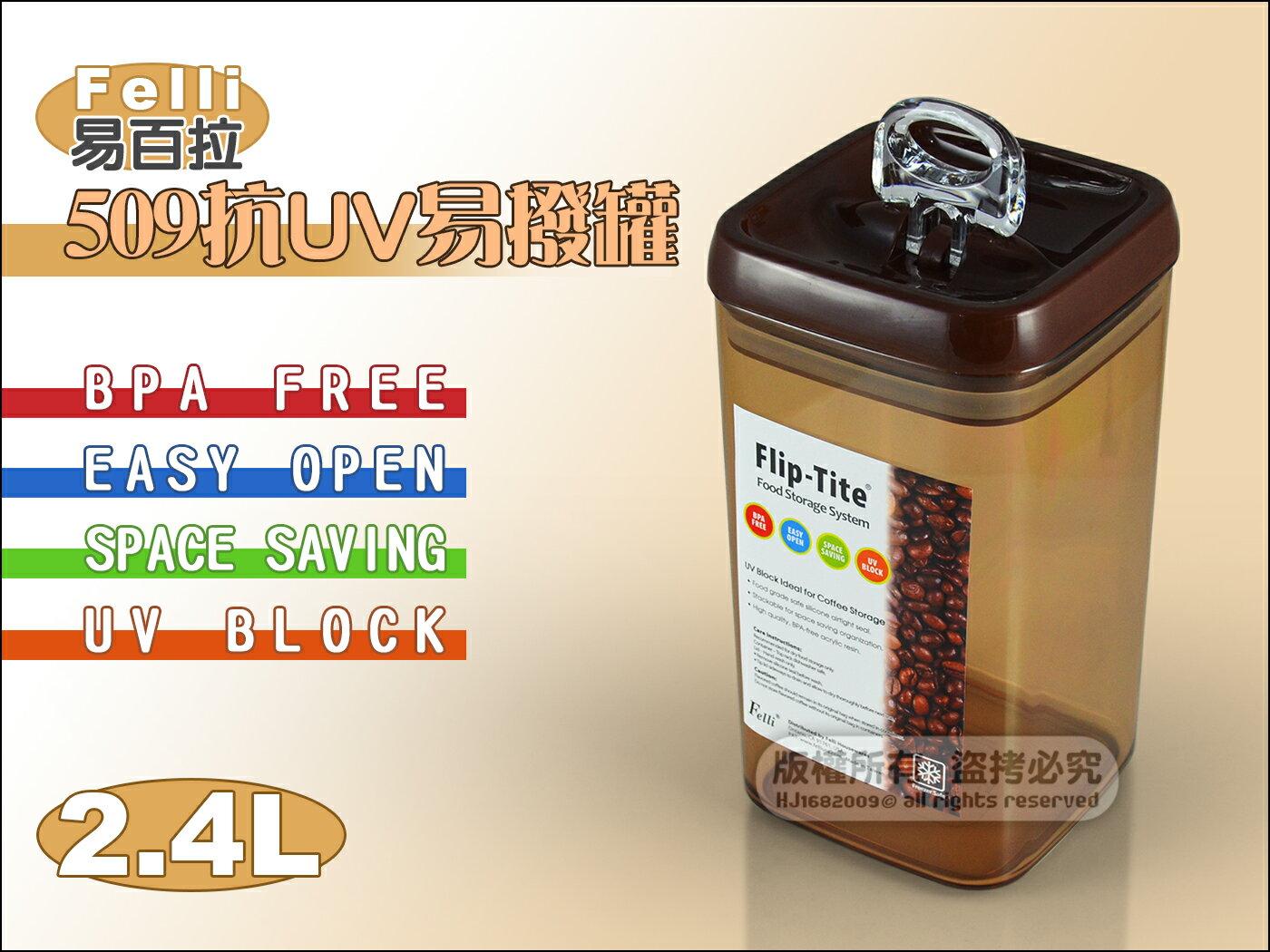 快樂屋♪ Felli 509抗UV易撥罐 2.4L 咖啡儲豆罐 收納罐 密封罐 台灣製