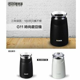 -輕鬆動手做-思樂誼 SANOE 時尚磨豆機 G11 -黑/白兩色可選 公司貨 分期0利率 免運費