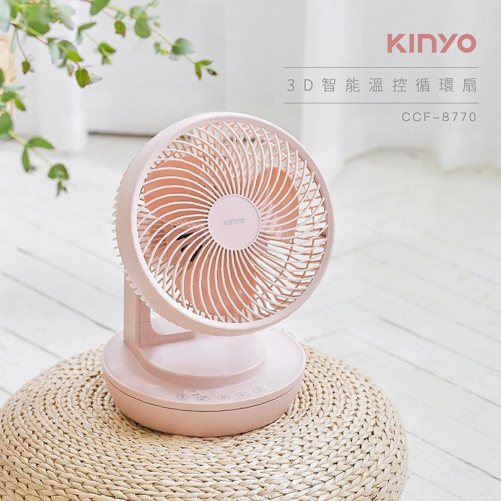 【618購物節 最低五折起】KINYO 3D智能溫感循環扇 粉
