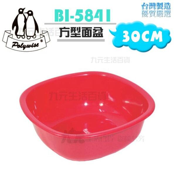 【九元生活百貨】BI-5841方型面盆30cm方型臉盆台灣製