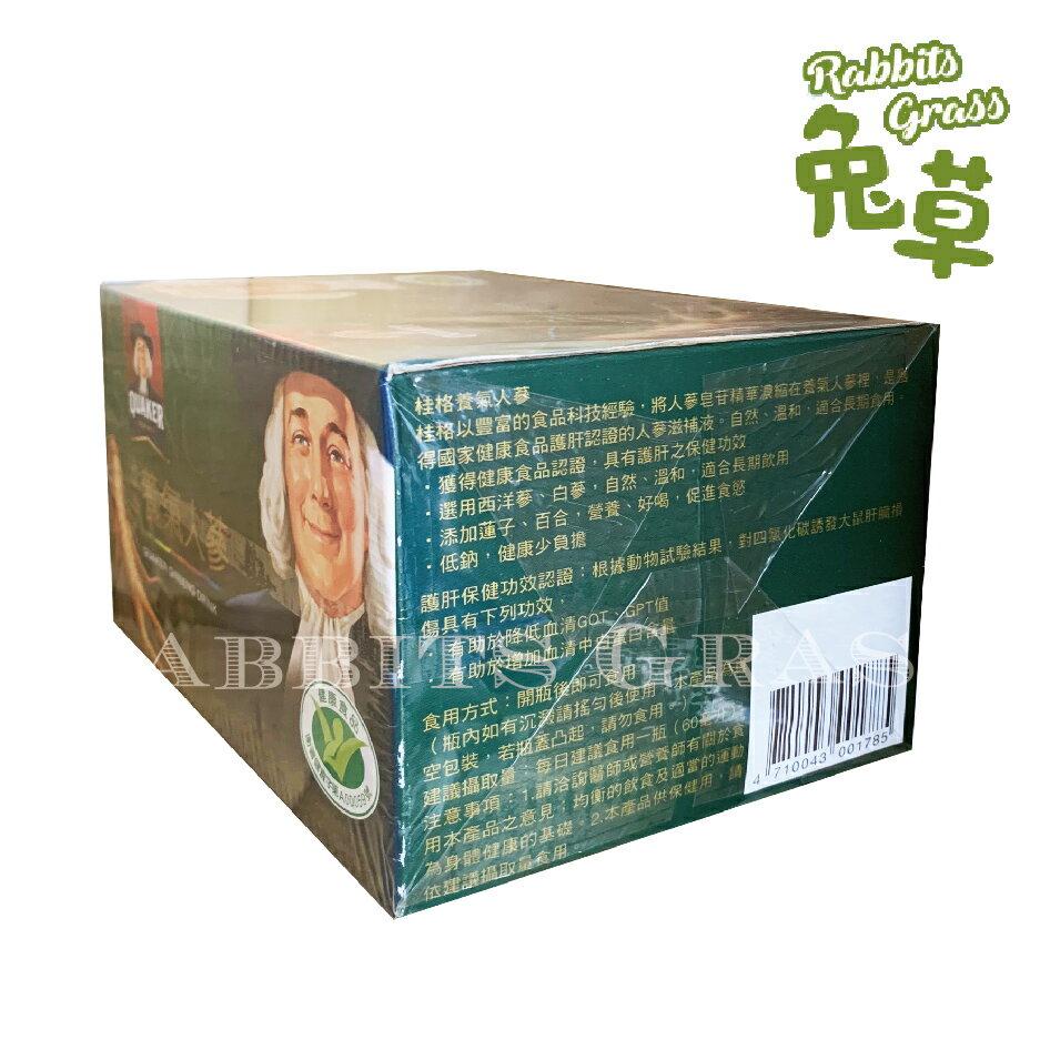 【領券折120】桂格 養氣人蔘 60ml*6入 :滋補液 禮盒裝 養氣人參