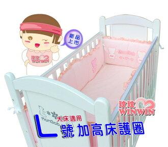 夢貝比 JP-110 貝比熊單護圈L號加高款(大床適用)柔軟的床圍,守護寶寶安全必備品(床護圈)