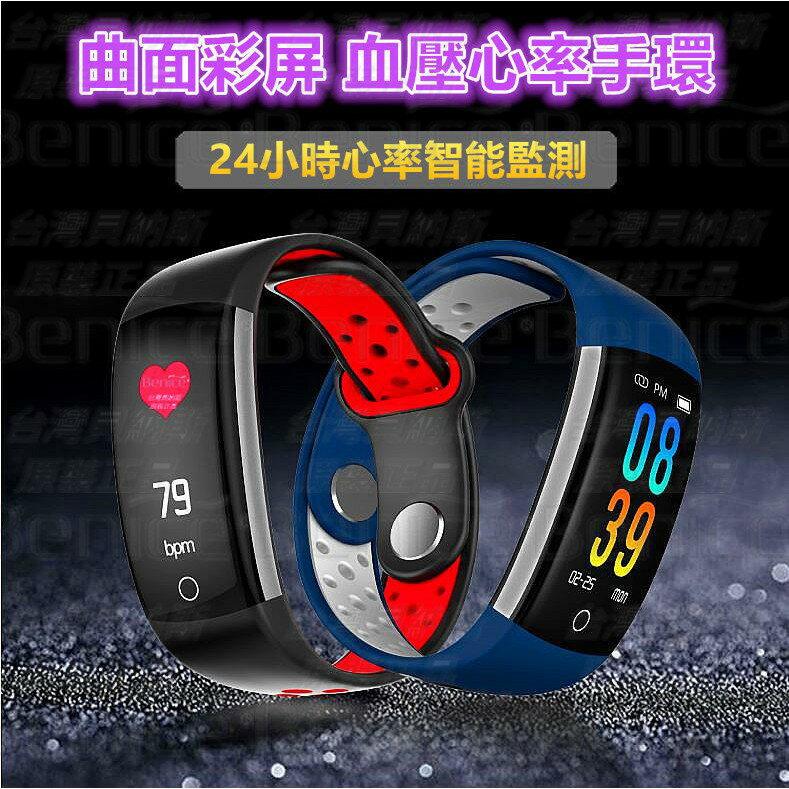 繁體中文 LINE FB 鬧鐘 C11 藍牙手錶 運動手環 運動軌跡 血氧心率血壓 防水 藍牙手環 三星 小米 OPPO