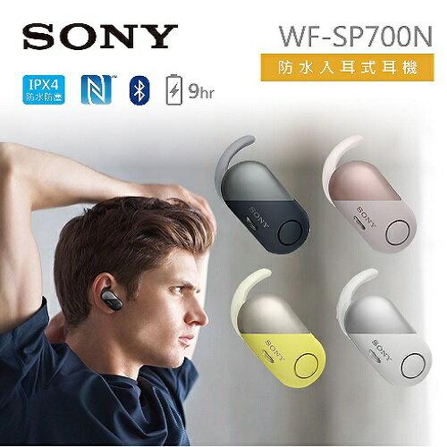 ★新品上市★【SONY】藍芽防水運動型入耳式無限降噪耳機WF-SP700N-公司貨