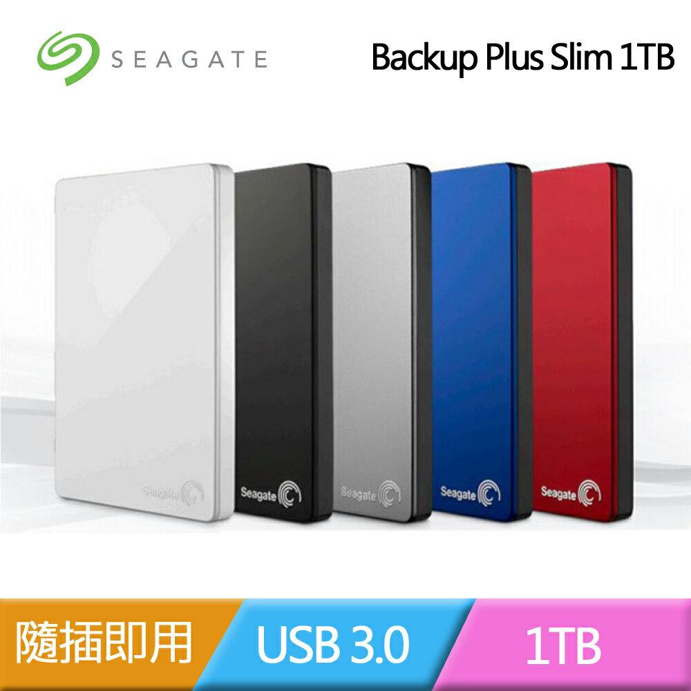 【3/27前全店滿萬現領 $1000‧滿$5000領$400】Seagate 希捷 Backup Plus Slim 1TB 2.5吋行動硬碟(5色可選)(STDR1000300,1,2,3,7)【另..