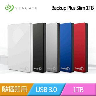 【3/27前全店滿萬現領 $1000‧滿$5000領$400】【贈 7-11 禮卷 $100元】Seagate 希捷 Backup Plus Slim 1TB 2.5吋行動硬碟(5色可選)(STDR1..